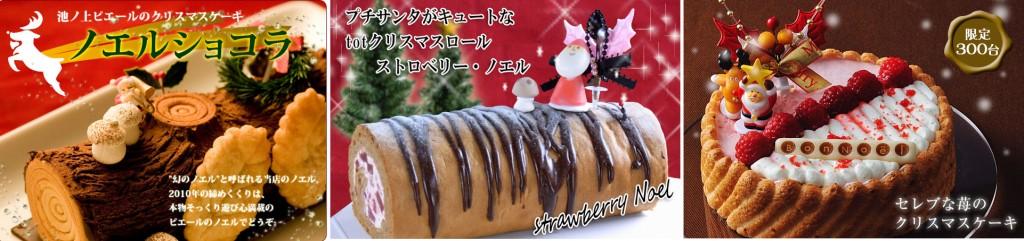 Ma b che de no l 2010 tabimobi - Bonne appetit en japonais ...
